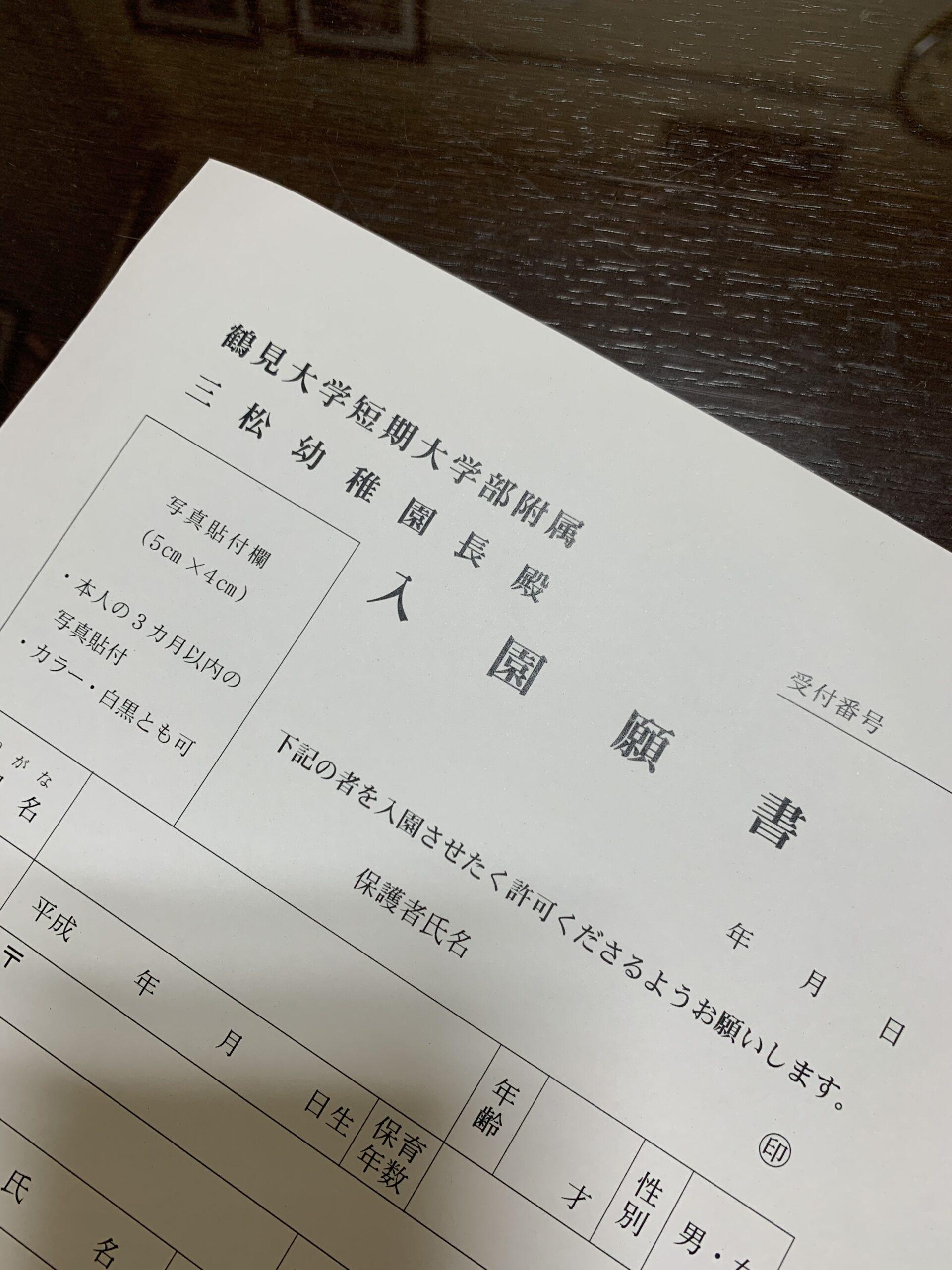 願書配布(10月15日)の配布期間について(終了しました)